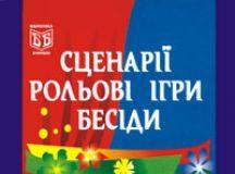 Підручники для школи Виховна робота  5 клас 6 клас 7 клас 8 клас 9 клас 10 клас 11 клас     - Литвинюк Г.І.