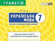 Підручники для школи Українська мова  7 клас           - Коротич К. В.