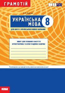 Підручники для школи Українська мова  8 клас           - Коротич К. В.