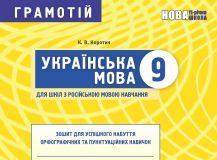 Підручники для школи Українська мова  9 клас           - Коротич К. В.