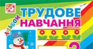 Підручники для школи Образотворче мистецтво  2 клас           - Сидоренко В. К.