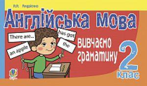 Підручники для школи Англійська мова  2 клас           - Калініна Л. В.
