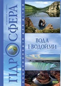 Підручники для школи Географія  5 клас 6 клас 7 клас 8 клас 9 клас       - Бойко В. М.