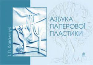 Підручники для школи Образотворче мистецтво  1 клас 2 клас 3  клас 4 клас 5 клас 6 клас 7 клас 8 клас 9 клас   - Калініченко О. В.