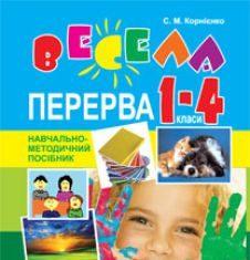 Підручники для школи Виховна робота  1 клас 2 клас 3  клас 4 клас        - Корнієнко С.М.