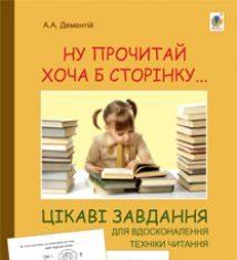 Підручники для школи Літературне читання  1 клас 2 клас          - Науменко В. О.