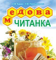 Підручники для школи Літературне читання  1 клас 2 клас 3  клас 4 клас        - Хорошковська О. Н. Н.
