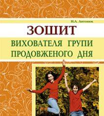 Підручники для школи Виховна робота  1 клас 2 клас 3  клас 4 клас        - Антонюк Н.А.