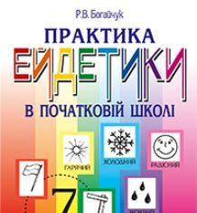 Підручники для школи Виховна робота  1 клас 2 клас 3  клас 4 клас        - Богайчук Р.В.