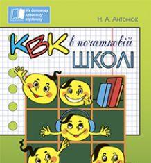 Підручники для школи Виховна робота  2 клас 3  клас 4 клас         - Антонюк Н.А.