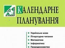 Підручники для школи Виховна робота  3  клас           - Калініченко О. В.