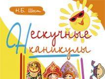 Підручники для школи Літературне читання  4 клас 5 клас          - Шост Н.Б.