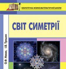 Підручники для школи Математика  9 клас 10 клас 11 клас         - Новак О.Ф.