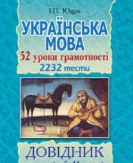 Підручники для школи Українська мова  5 клас 6 клас 7 клас 8 клас 9 клас 10 клас 11 клас     - Заболотний О.В.