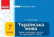 Підручники для школи Українська мова  7 клас           - Кожем'якіна А. І.
