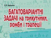 Підручники для школи Математика  8 клас 9 клас          - Цуренко С.П.