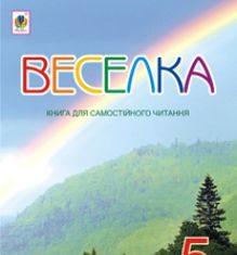 Підручники для школи Літературне читання  5 клас           - Коваленко Л. Т.