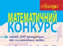 Підручники для школи Математика  4 клас 5 клас 6 клас 7 клас 8 клас 9 клас      - Істер О.С.