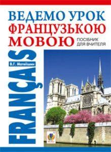 Підручники для школи Французька мова  5 клас 6 клас 7 клас 8 клас 9 клас 10 клас 11 клас     - Клименко Ю. М.