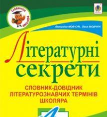 Підручники для школи Українська література  5 клас 6 клас 7 клас 8 клас 9 клас 10 клас 11 клас     - Авраменко О. М.