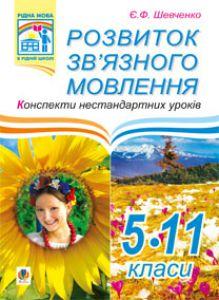 Підручники для школи Українська мова  5 клас 6 клас 7 клас 8 клас 9 клас 10 клас 11 клас     - Шевченко Є.Ф.