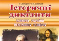 Підручники для школи Історія України  5 клас 6 клас 7 клас 8 клас 9 клас 10 клас 11 клас     - Бельдіян К.Г.