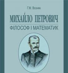 Підручники для школи Математика  8 клас 9 клас 10 клас 11 клас        - Возняк Г. М.