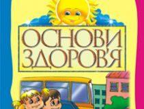 Підручники для школи Основи здоров'я  7 клас           - Домчук С.А.