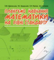 Підручники для школи Математика  10 клас 11 клас          - Афанасьєва О.М.