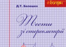 Підручники для школи Геометрія  10 клас 11 клас          - Афанасьєва О.М.