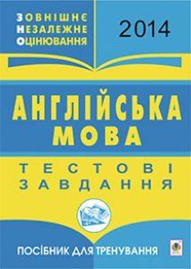 Підручники для школи Англійська мова  10 клас 11 клас          - Будна Т.