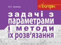 Підручники для школи Математика  10 клас 11 клас          - Крамор С.В.
