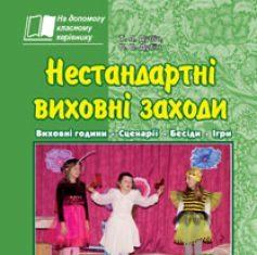 Підручники для школи Виховна робота  3  клас           - Дубіч Т.А.