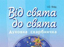 Підручники для школи Християнська етика  5 клас 6 клас 7 клас 8 клас 9 клас       - Клід І.О.