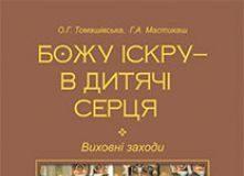 Підручники для школи Виховна робота  1 клас 2 клас 3  клас 4 клас        - Томашівська О.Г.