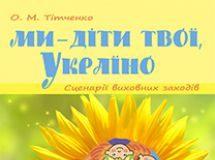 Підручники для школи Виховна робота  1 клас 2 клас 3  клас 4 клас        - Тітченко О.М.