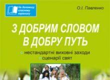 Підручники для школи Виховна робота  1 клас 2 клас 3  клас 4 клас        - Павленко О.І.