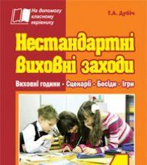 Підручники для школи Виховна робота  4 клас           - Дубіч Т.А.