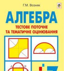 Підручники для школи Алгебра  7 клас           - Возняк Г. М.