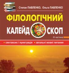Підручники для школи Українська мова  7 клас 8 клас 9 клас 10 клас 11 клас       - Павленко С.О.