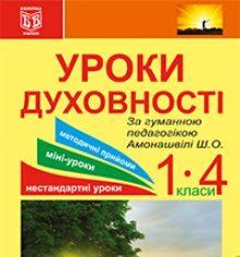 Підручники для школи Християнська етика  1 клас 2 клас 3  клас 4 клас        - Морська Я. Ф.