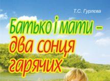Підручники для школи Виховна робота  5 клас 6 клас 7 клас 8 клас 9 клас 10 клас 11 клас     - Гурлєва Т. С.