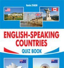 Підручники для школи Англійська мова  5 клас 6 клас 7 клас 8 клас 10 клас 11 клас      - Карп'юк О. Д.