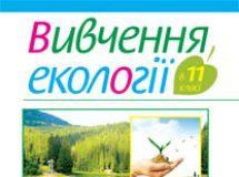 Підручники для школи Екологія  11 клас           - Олійник І.В.