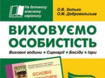 Підручники для школи Виховна робота  3  клас           - Зотько О.В.