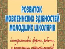 Підручники для школи Виховна робота  1 клас 2 клас 3  клас 4 клас        - Губенко О.О.