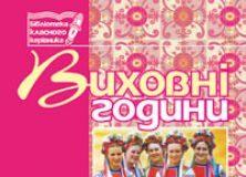 Підручники для школи Виховна робота  11 клас           - Бондарчук Г. М.