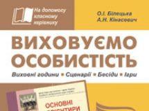 Підручники для школи Виховна робота  4 клас           - Білецька О.І.