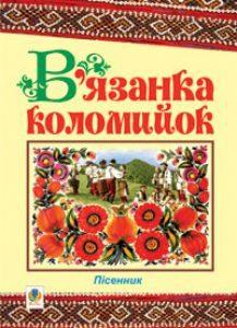 Підручники для школи Українська література  5 клас 6 клас 7 клас 8 клас 9 клас       - Коваленко Л. Т.