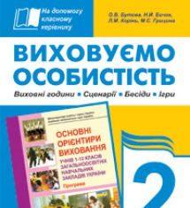 Підручники для школи Виховна робота  2 клас           - Бутова О.В.